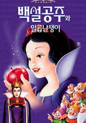 Snow White and the Seven Dwarfs's Poster