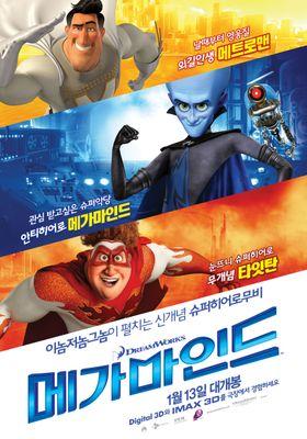 Megamind's Poster
