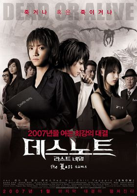 Death Note: The Last Name's Poster