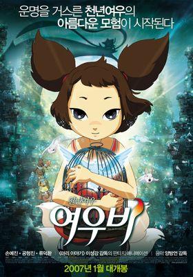 천년여우 여우비의 포스터