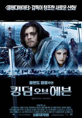 킹덤 오브 헤븐의 포스터