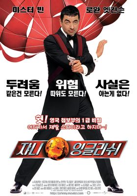 Johnny English's Poster