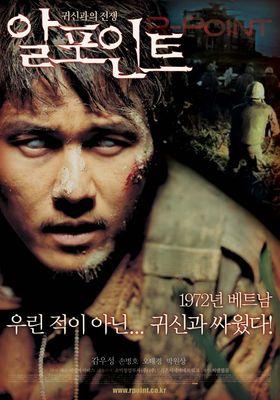 알 포인트의 포스터