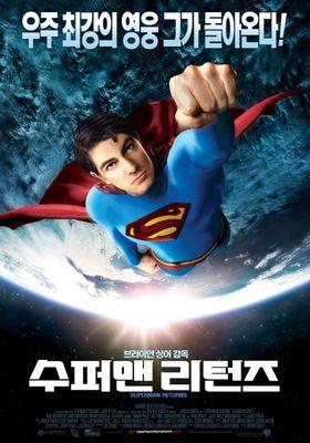 수퍼맨 리턴즈의 포스터