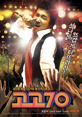 고고70's Poster