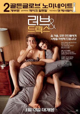 Love & Other Drugs's Poster