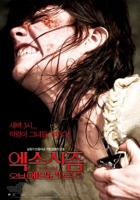 The Exorcism of Emily Rose's Poster