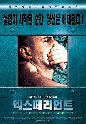 엑스페리먼트의 포스터