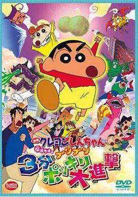 Crayon Shin-chan: The Legend Called Buri Buri 3 Minutes Charge's Poster