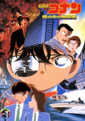 Detective Conan: Captured in Her Eyes's Poster