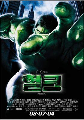 Hulk's Poster