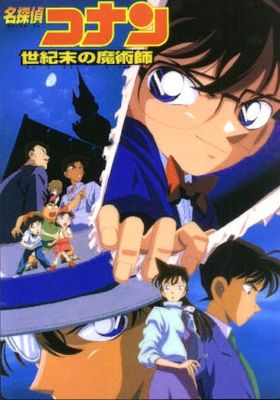 Detective Conan: The Last Wizard of the Century's Poster
