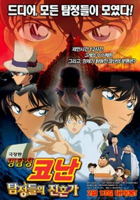 Detective Conan: The Private Eyes' Requiem's Poster