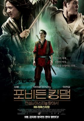 The Forbidden Kingdom's Poster