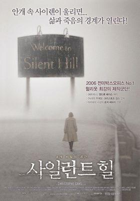 사일런트 힐의 포스터