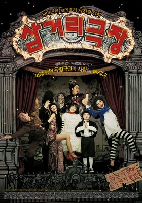 The Ghost Theater's Poster