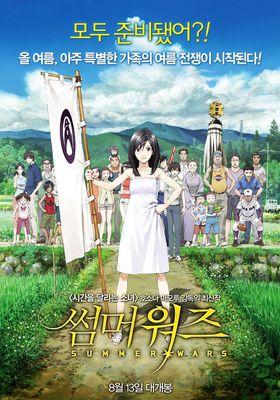 Summer Wars's Poster