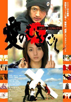 Love Exposure's Poster