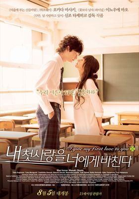 I Give My First Love to You's Poster