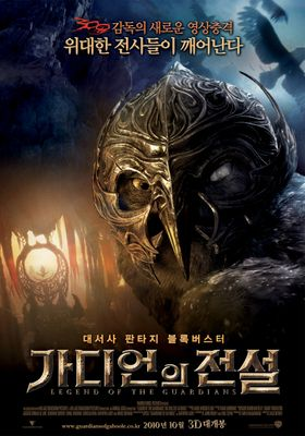 Legend of the Guardians: The Owls of Ga'Hoole's Poster