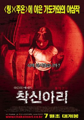 One Missed Call's Poster