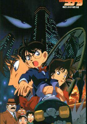 Detective Conan: Skyscraper on a Timer's Poster