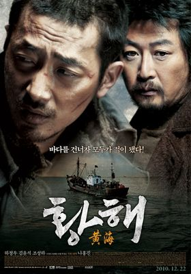 The Yellow Sea's Poster