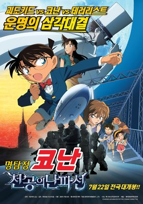 Detective Conan: The Lost Ship in the Sky's Poster