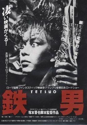 철남의 포스터