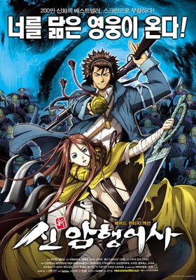 Blade of the Phantom Master's Poster
