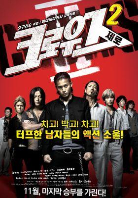 Crows Zero II's Poster
