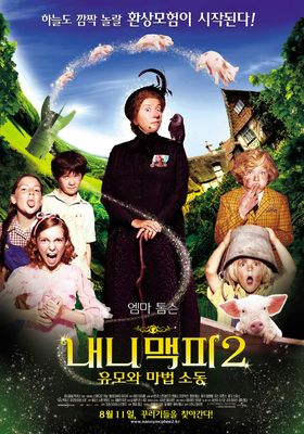 Nanny McPhee and the Big Bang's Poster