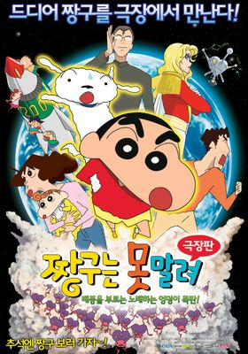 Crayon Shin-chan: Fierceness That Invites Storm! The Singing Buttocks Bomb's Poster
