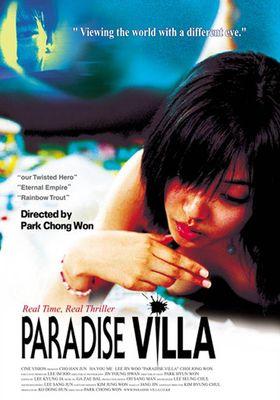 파라다이스 빌라의 포스터