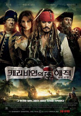 Pirates of the Caribbean: On Stranger Tides's Poster