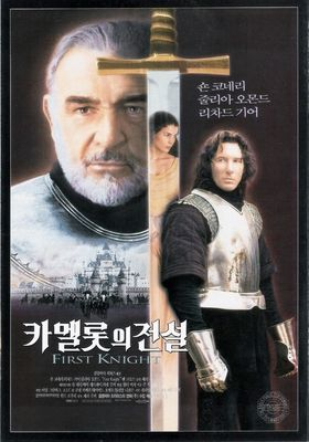 First Knight's Poster