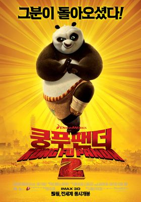 Kung Fu Panda 2's Poster
