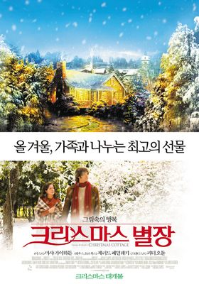 Christmas Cottage's Poster