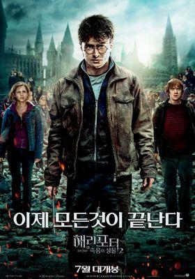 해리포터와 죽음의 성물 2의 포스터