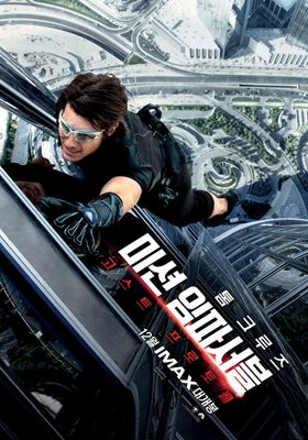 Mission: Impossible - Ghost Protocol's Poster