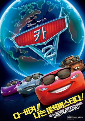 Cars 2's Poster