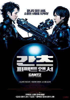 Gantz: Perfect Answer's Poster
