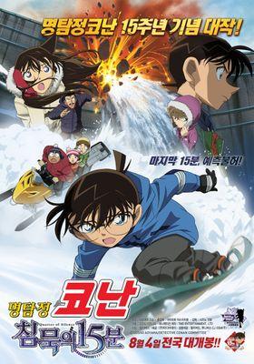 Detective Conan: Quarter of Silence's Poster