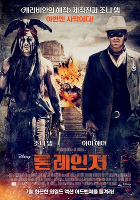 The Lone Ranger's Poster