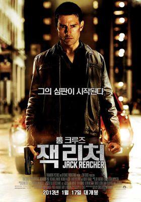 잭 리처의 포스터