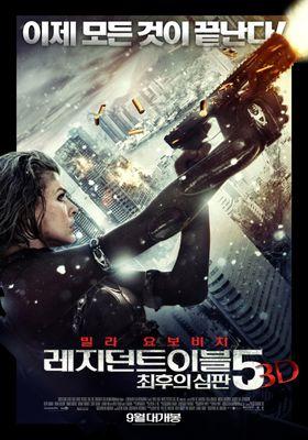 Resident Evil: Retribution's Poster