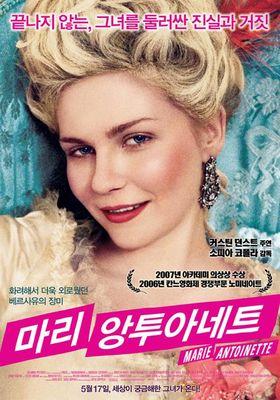 Marie Antoinette's Poster