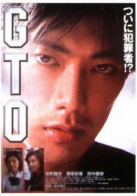 GTO: Great Teacher Onizuka's Poster