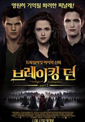The Twilight Saga: Breaking Dawn - Part 2's Poster