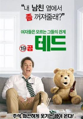 Ted's Poster